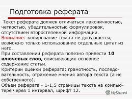 Презентация на тему Стилистика русского языка и культура речи  29 Подготовка реферата Текст реферата должен отличаться