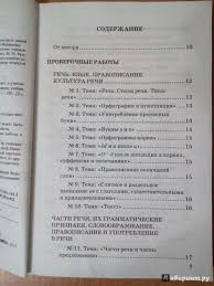 Иллюстрация из для Русский язык класс Контрольные и  Иллюстрация 1 из 10 для Русский язык 6 класс Контрольные и проверочные работы
