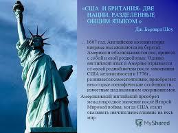 Презентация на тему РАЗЛИЧИЯ МЕЖДУ БРИТАНСКИМ И АМЕРИКАНСКИМ  2 США