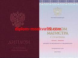 Купить красный диплом цена снижена diplom moskva ru Купить красный с отличием диплом магистра с приложением Образец 2014 год н