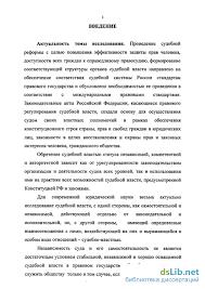 власть в системе государственной власти Российской Федерации Судебная власть в системе государственной власти Российской Федерации