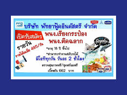 "ThaiHotPro.com , บริษัท พัทยาฟู้ดอินดัสตรี เปิดรับ ""คลังสินค้า เรียงกระป๋อง  และ ติดฉลาก"" สลับกะได้ สมัคร-สัมภาษณ์-ทราบผลทันที สมุทรสาคร"