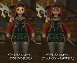 Morio Morito 日記バーミリオクロークの怪 Final Fantasy Xiv The