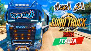 تحميل لعبة يورو تراك سيمولوتر 2 اخر اصدار | بطريقه سريه وامنه | Euro truck  simulator 2 - YouTube