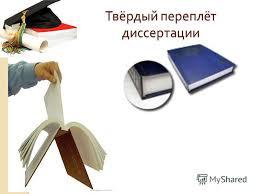 Презентация на тему Для аспирантов Оформление диссертации  17 Твёрдый переплёт диссертации