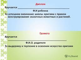 Презентация на тему Презентация Рабочей программы кружка  21 Диплом Вручается