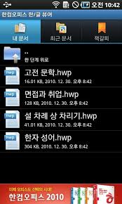 Hancom Office Hwp 2010 Viewer 2 1 2 For Android Download