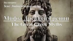 мифы древней греции зевс любвеобильный бог The Great Greek Myths Zeus The Loving God