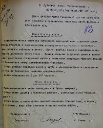 Из истории становления советских праздников Отчет фабричнозаводского комитета фабрики Штаб революции в губернский отдел союза текстильщиков о проведении 23 февраля 2 05 1927 г