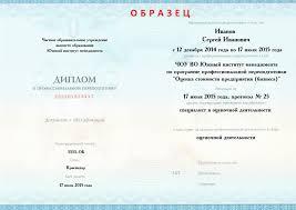 Центр дополнительного образования ЮИМ Краснодар Оценка стоимости   к диплому удостоверяющий право соответствие квалификации лица на ведение профессиональной деятельности в сфере оценочной деятельности