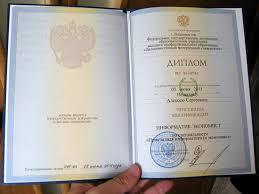 Купить диплом о высшем образовании в Санкт Петербурге gosdokument Иметь диплом Получить диплом высшего учебного заведения