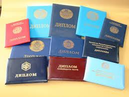 Сертификаты дипломы удостоверения купить в Алматы Сертификаты дипломы удостоверения
