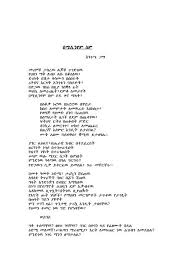 in the name of millennium amharic poem