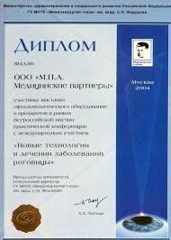 Награды и благодарности компании М П А Медицинские партнеры  Диплом Новые технологии в лечении заболеваний роговицы