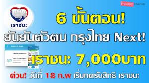 วิธียืนยันตัวตนกรุงไทย next เราชนะรับ 7,000บาท สำหรับกลุ่ม3  มี6ขั้นตอนสอนอย่างละเอียด EP.49 - YouTube