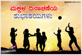happy children s day kannada wishes greetings  happy childrens day kannada images story essay images