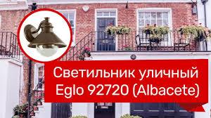 <b>Светильник</b> уличный <b>EGLO</b> 92720 (<b>EGLO 96262</b> ALBACETE) обзор