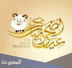 اجمل الصور عن عيد الاضحى المبارك 2021 - المصري نت