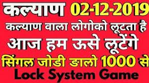 Kalyan Daily 4 Ank Life Time Chart Kalyan Daily 4 Ank Open To Close Video Download Mp4 3gp Flv