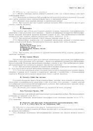 Скачать ГОСТ Система стандартов по информации  ГОСТ 7 1 2003 Система стандартов по информации библиотечному и издательскому делу Библиографическая запись Библиографическое описание