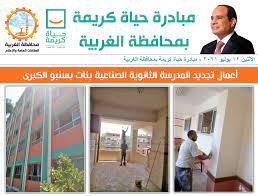 مبادرة حياة كريمة بمحافظة الغربية
