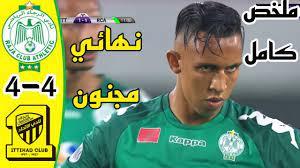 ملخص مباراة الرجاء المغربي والاتحاد السعودي كامل HD(4-4) 🔥 مباراة مجنونة  وقوية 🔥 - YouTube