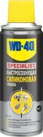 <b>WD</b>-<b>40</b> SPECIALIST 200 мл, <b>Смазка силиконовая</b> быстросохнущая