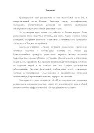 Санаторно курортное лечение детей на курортах Краснодарского края  Это только предварительный просмотр