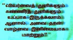 Motivational Quotes Motivational Quotes In Tamil Hd Images