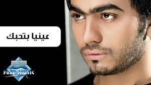 Tamer Hosny - 3enyaa Bet7ebak   تامر حسني - عينيا بتحبك - YouTube