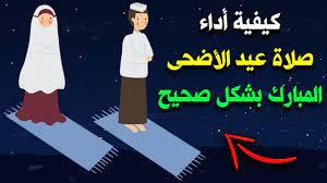 كيفية أداء صلاة عيد الأضحى المبارك بشكل صحيح ؟ عيد الأضحى 2021 !! - YouTube