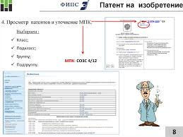 Методология подготовки и написания диссертации online presentation 9