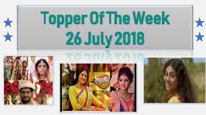 Top 10 Indian Bangla Tv Serials Of 26 July 2018 Highest Barc Rating Trp Or Top 10 Best Bengali Tele