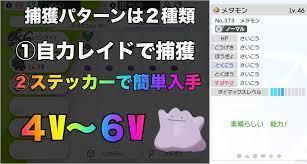 ポケモン剣盾 メタモン 6v