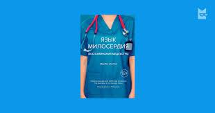 <b>Язык милосердия</b>: <b>воспоминания медсестры</b> — Кристи Уотсон ...