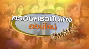 เรื่องเล่าเช้านี้ - #ครอบครัวบันเทิงออนไลน์ ประจำวันที่ 14 ตุลาคม พ.ศ. 2563