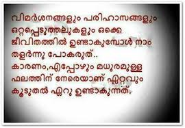 Malayalam Love Thoughts Images