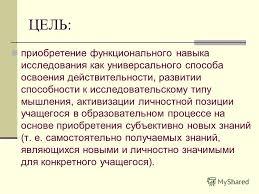 Презентация на тему Руководитель Жуланова Л И Реферат  3 ЦЕЛЬ приобретение функционального