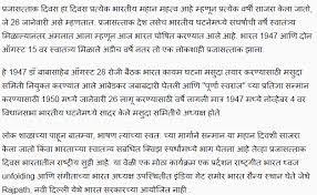 pdf th republic day speech essay for student republic day speech essay in marathi