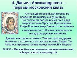 Даниил александрович внутренняя политика внешняя политика ru Даниил московский реферат