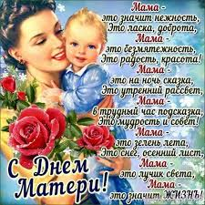 Картинки по запросу день матери картинки 25 ноября