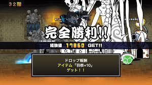 にゃんこ 大 戦争 32 階
