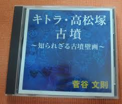 「菅谷文則」の画像検索結果