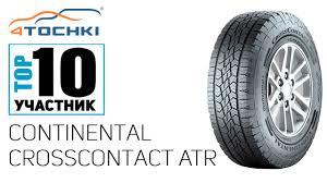 Всесезонная <b>шина Continental CrossContact</b> ATR на 4 точки ...