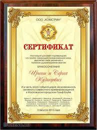 Свадебный сертификат на металле свадебный диплом на металле   Свадебный сертификат на металле свадебный диплом на металле фото 3