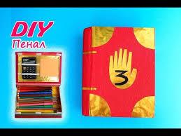 DIY.<b>Пенал</b> своими руками в школу. Гравити Фолз/Pencil case ...