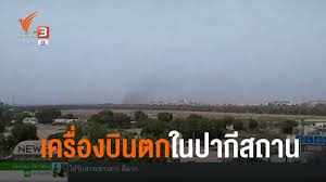 Thai PBS - เครื่องบินตกในปากีสถาน | ข่าวค่ำมิติใหม่ทั่วไทย