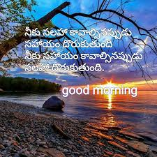 Good Morning Quotes In Telugu Images Daily Motivational Quotes