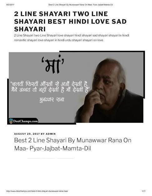 munawwar rana shayari in hindi