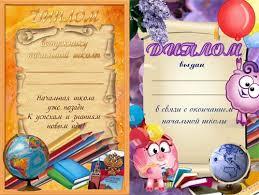 Шаблоны Дипломы для выпускников начальной школы Портал о  Шаблоны Дипломы для выпускников начальной школы